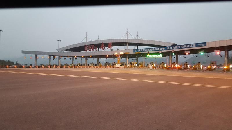 重庆中信沪渝高速公路有限公司